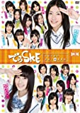 でらSKE~夜明け前の国盗り48番勝負 VOL.3 [DVD]