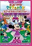ミッキーマウス クラブハウス/ミニーの たのしいリボンショー [DVD]