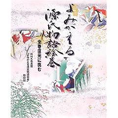 Genji Monogatari Emaki restored - NHK