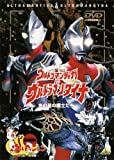 映画 ウルトラマンティガ&ウルトラマンダイナ 光の星の戦士たち [DVD]