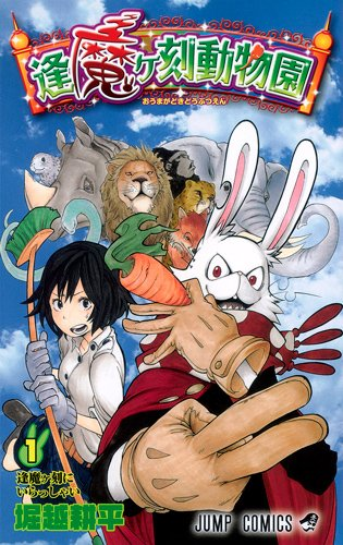 逢魔ヶ刻動物園 1 (ジャンプコミックス)