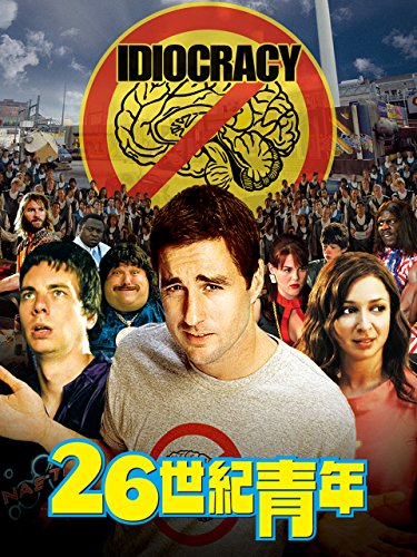 26世紀青年 (字幕版) -