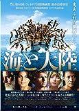 海と大陸 北野義則ヨーロッパ映画ソムリエのベスト2013第9位
