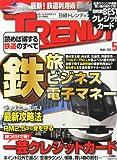 日経 TRENDY (トレンディ) 2013年 05月号 [雑誌]