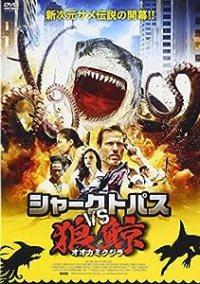 シャークトパス VS 狼鯨 -SHARKTOPUS VS. WHALEWOLF-
