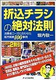 折込チラシの絶対法則―消費者ニーズに合わせた販売戦略100事例