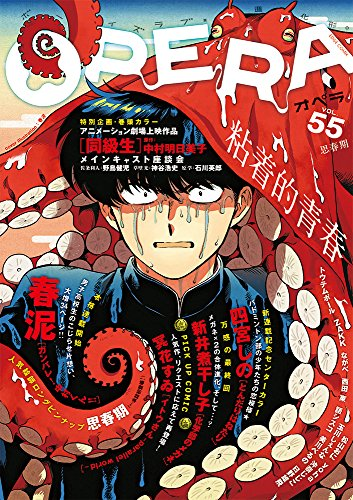 OPERA Vol.55 (EDGE COMIX)