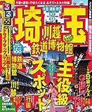 るるぶ埼玉 川越 鉄道博物館'11 (るるぶ情報版地域)