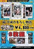 ゼウス/続・平成おもらし物語 13・14・15 [DVD]