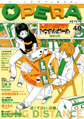 OPERA Vol.40 (EDGE COMIX)