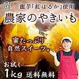 完熟蜜芋 紅はるか焼き芋 1kg 冷凍クール便 鹿児島県産 農家直送 M・S サイズ