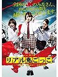 リアル鬼ごっこ 2015劇場版 -