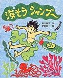 海そうシャンプー (新しい日本の幼年童話)