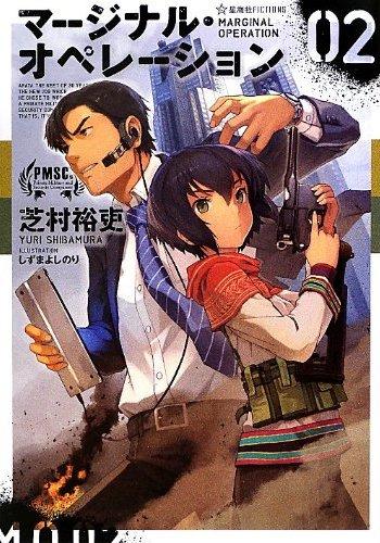 マージナル・オペレーション 02 (星海社FICTIONS)