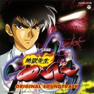 地獄先生ぬ~べ~ ― オリジナル・サウンドトラック