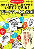 いますぐできる!フリーソフトJw_cad (エクスナレッジムック Jw_cadシリーズ 4)