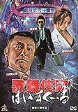歌舞伎町はいすくーる [DVD] -
