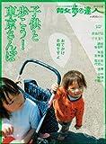 子供と歩こう!東京さんぽ (散歩の達人テーマ版MOOK)