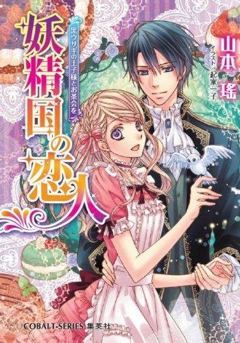 妖精国の恋人 黒ウサギの王子様とお茶会を (コバルト文庫)