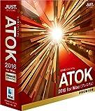 ジャストシステム ATOK 2016 for Mac [プレミアム] 通常版