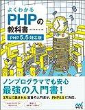 よくわかるPHPの教科書 【PHP5.5対応版】