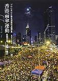 香港雨傘運動―プロレタリア民主派の政治論評集