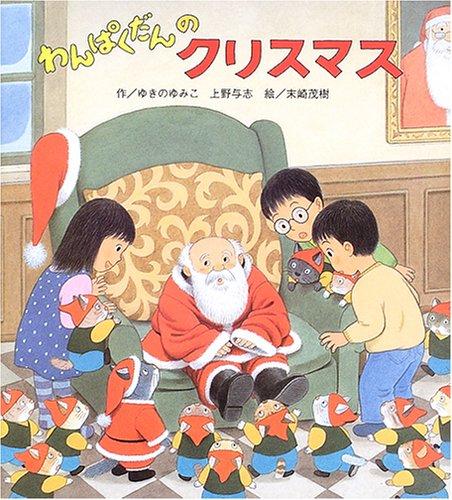 わんぱくだんのクリスマス