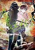 筺底のエルピス3 -狩人のサーカス- (ガガガ文庫)[Kindle版]