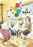 放課後さいころ倶楽部(4) (ゲッサン少年サンデーコミックス)[Kindle版]
