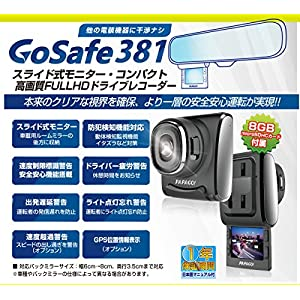 PAPAGO 国内正規販売品 GoSafe381 革新的なスライド式モニター採用で車載用ルームミラーに設置し視界の邪魔にならない超広角140°上下可動式レンズを採用したフルHD高画質ドライブレコーダー GoSafe381 GS381-8G