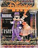 Disney FAN (ディズニーファン) 増刊 ディズニー・ハロウィーン 2014年 11月号
