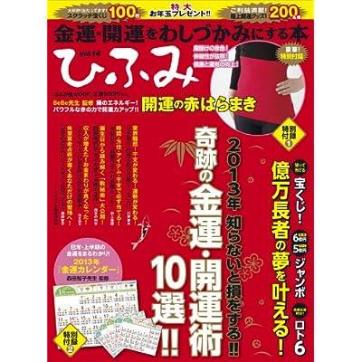 ひふみ VOL.14 (ぶんか社ムック)