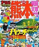 まっぷる熊本 阿蘇・天草 黒川温泉・人吉'14 (マップルマガジン)