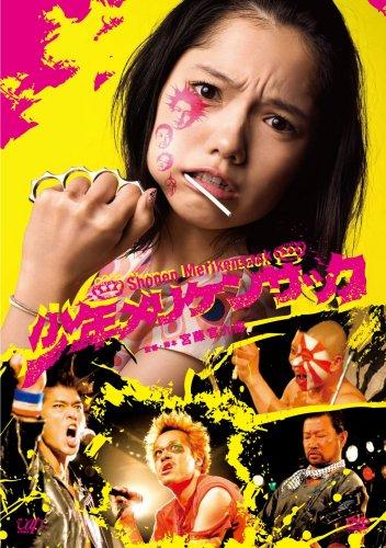 少年メリケンサック スタンダード・エディション[DVD]