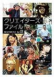 クリエイターズ・ファイル Vol.01 (ヨシモトブックス)