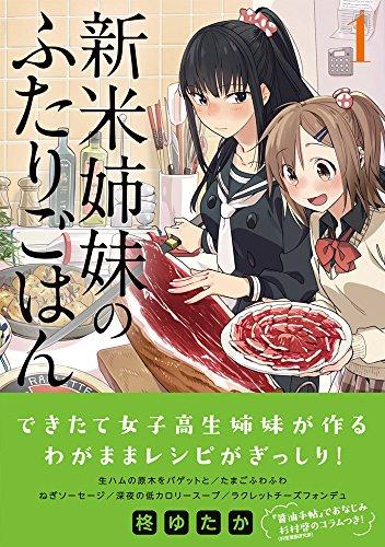 新米姉妹のふたりごはん (1) (電撃コミックスNEXT)