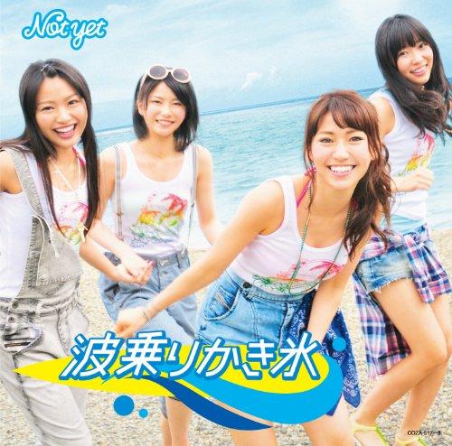 【アマゾン限定特典生写真付き】波乗りかき氷(DVD付)(Type-A)
