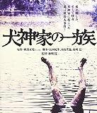 犬神家の一族 ブルーレイ [Blu-ray]