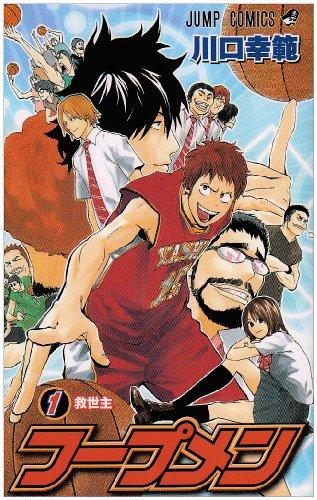 フープメン 1 (ジャンプコミックス)