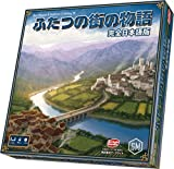 ふたつの街の物語 完全日本語版