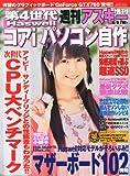 週刊アスキー増刊 第4世代コアiパソコン自作 2013年 8/9号 [雑誌]
