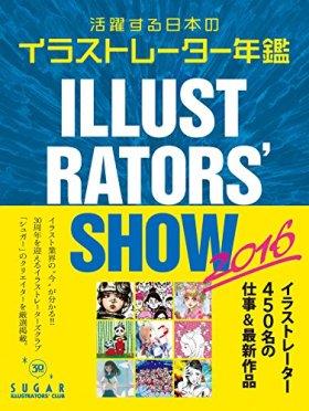 活躍する日本のイラストレーター年鑑〈2016〉―ILLUSTRATORS' SHOW