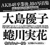 大島優子写真集(仮) 予約特典! メイキングDVD付き 特大ポスター付き(全3種のうち1枚封入)