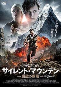 サイレント・マウンテン 巌壁の戦場 -THE SILENT MOUNTAIN-