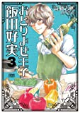 おとりよせ王子飯田好実 3 (ゼノンコミックス)