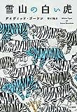 雪山の白い虎