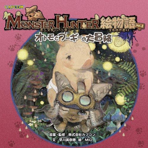 モンスターハンター絵物語〈vol.2〉オトモとプーギーの大冒険 (カプコンオフィシャルブックス)