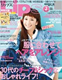 Lips (リップス) 2013年 02月号 [雑誌]