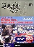 小学館DVD BOOK NHK世界遺産100 3アジア・オセアニア