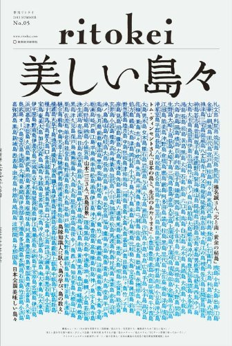離島専門タブロイド紙 『季刊ritokei(リトケイ)vol.5』「美しい島々」(2013年5月30日発行)